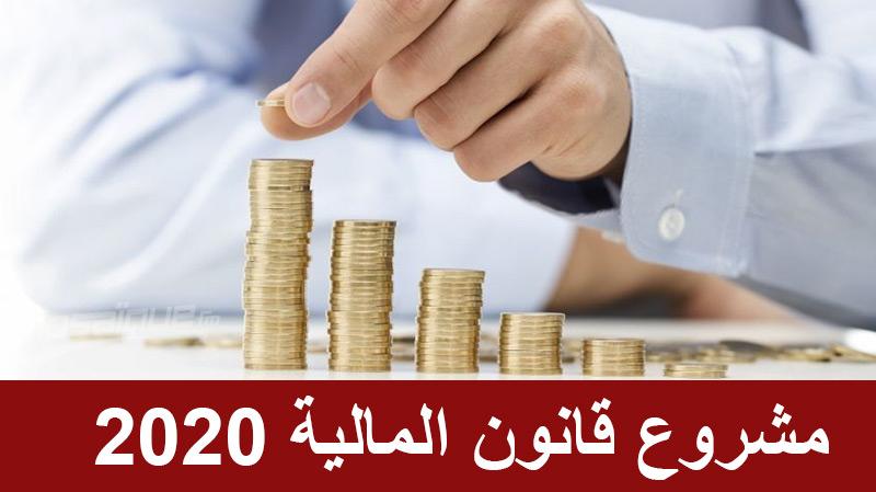 قانون المالية لسنة 2020 يدخل حيز التنفيذ